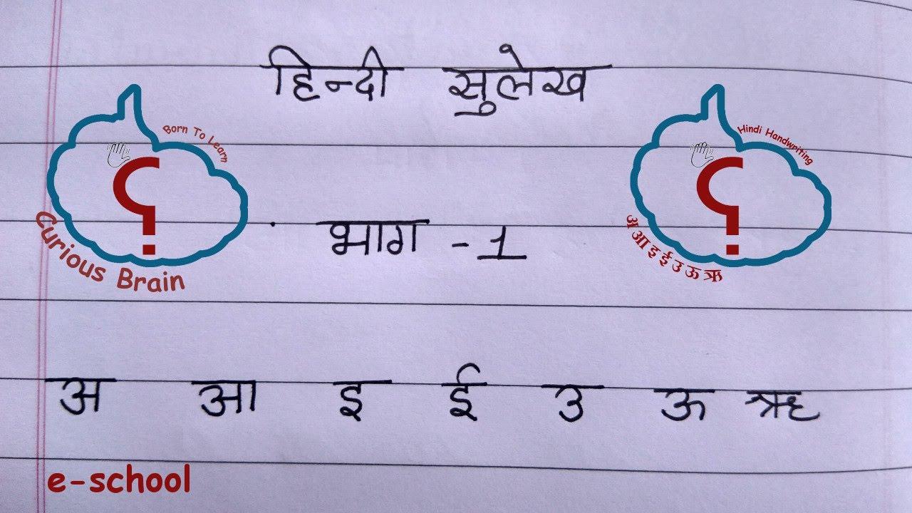 hindi handwriting lesson 1 method to write devanagari letters