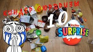 10 КІНДЕР-СЮРПРИЗІВ! Розпакування та Огляд! Дивитися всім! HD
