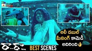 Ali Double Meaning Comedy | Raa Raa Latest Telugu Horror Movie | Srikanth | Naziya | Telugu Cinema