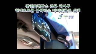 현대오토콤 블랙박스