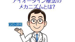 IO-diNE(アイオーダイン)療法のメカニズムとは? http://io-dine.com/...
