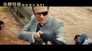 【金牌特務:機密對決】最新中文版預告片