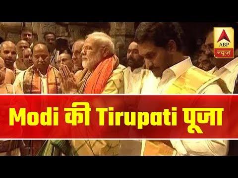PM Modi Offer Prayers To Lord Venkateshwara At Tirumala Temple | ABP News