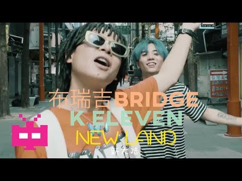 🌏 新大陆 NEWLAND 🌏布瑞吉 Bridge ❌ K ELEVEN