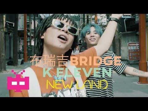 🌏 新大陆 NEWLAND 🌏布瑞吉 Bridge ❌ K ELEVEN