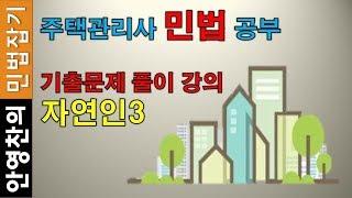 주택관리사 민법 기출문제5 - 자연인3
