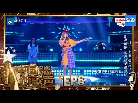 【选手CUT】谢慧娴代表那英战队首战 俏皮活力演唱《Flow》《中国新歌声2》第6期 SING!CHINA S2 EP.6 20170818 [浙江卫视官方HD]
