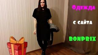 Одежда с сайта bonprix