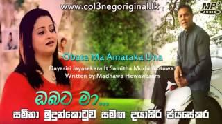 Obata Ma | Dayasiri Jayasekara & Samitha Mudunkotuwa