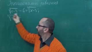 Урок 8 Ірраціональні рівняння - Алгебра 10 клас
