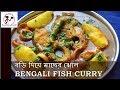 বড়ি দিয়ে পাতলা মাছের ঝোল || Simple Bengali Fish Curry Recipe | Patla Macher Jhol
