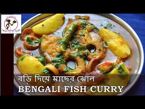 বড়ি দিয়ে পাতলা মাছের ঝোল || BENGALI FISH CURRY RECIPE || BORI DIYE MACHER JHOL