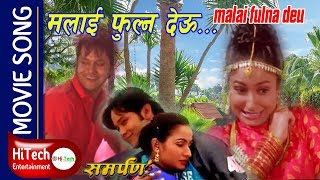 Malai Fulna Deu | Samarpan | Nepali Movie Song | Biren Shrestha | Sajja Mainali