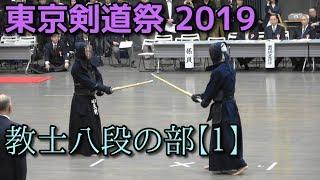 東京剣道祭 2019【教士八段の部1】