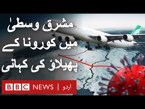Coronavirus by air: The spread of COVID-19 in the Middle East - BBC URDU