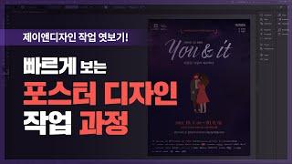 뮤지컬 공연 포스터 디자인 제작 과정 엿보기!