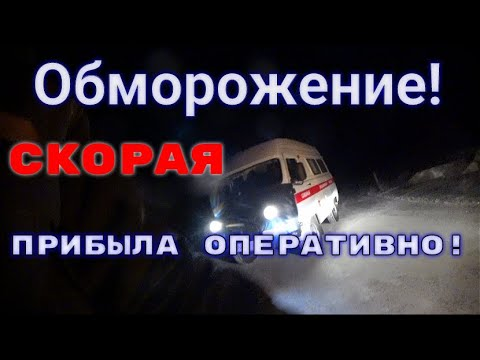 Якутский мороз суров. Не подготовлен к рейсу-плачевный результат.