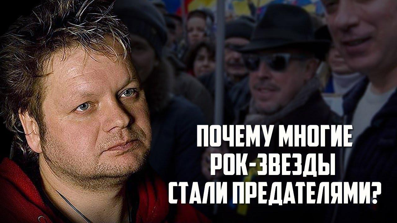 Вадим Степанцов. «Почему многие рок-звёзды стали предателями?»