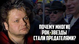 Вадим Степанцов   Почему многие рок звёзды стали предателями?