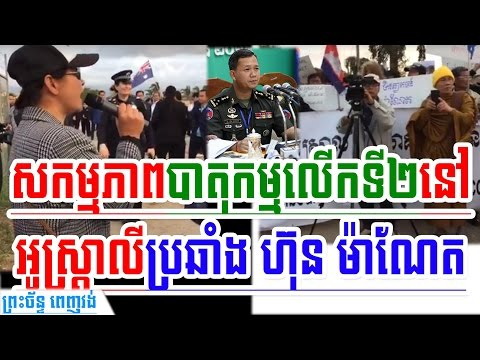 Khmer News Today | Activity of Second Protest Against Mr. Hun Manet In Adelaide, Australia