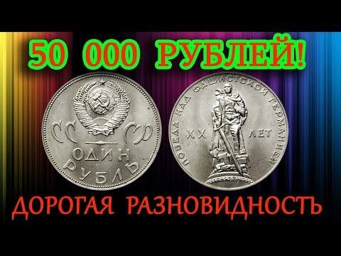 Дорогая разновидность 1 рубля 1965 года