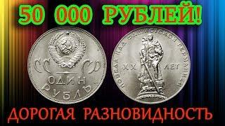 """Дорогая разновидность 1 рубля 1965 года """"20 лет победы над фашистской Германией"""" и ее стоимость."""