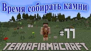 TerraFirmaCraft - Время собирать камни | #77 - Метро(Доброго времени суток! Я начинаю новый цикл выживания в майнкрафте с замечательным модом TerraFirmaCraft. Данный..., 2014-04-23T21:05:31.000Z)