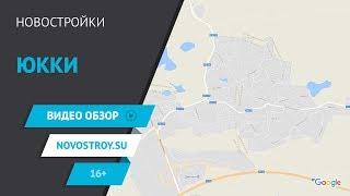 Юкки-Сертолово. Видео обзор. Новостройки Санкт-Петербурга и Ленинградской области