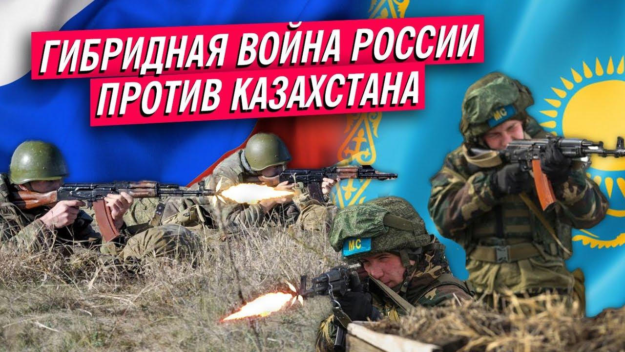 Гибридная война России против Казахстана