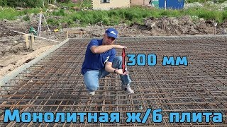 видео Армирование монолитной фундаментной плиты: технология устройства