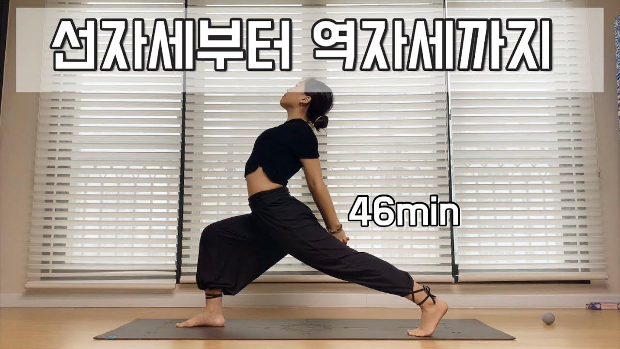 [서리요가] 어깨열기, 하체풀기 / 골고루 전신 써주는 46분 요가 / 전신요가