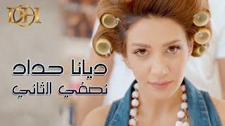 بالفيديو.. ديانا حداد تطرح كليب «نصفي الثاني»
