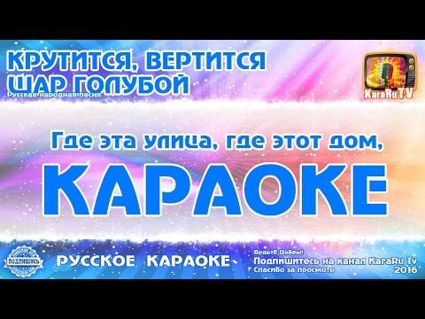 МИНУСОВКУ ПЕСНИ КРУТИТСЯ ВЕРТИТСЯ ШАР ГОЛУБОЙ СКАЧАТЬ БЕСПЛАТНО