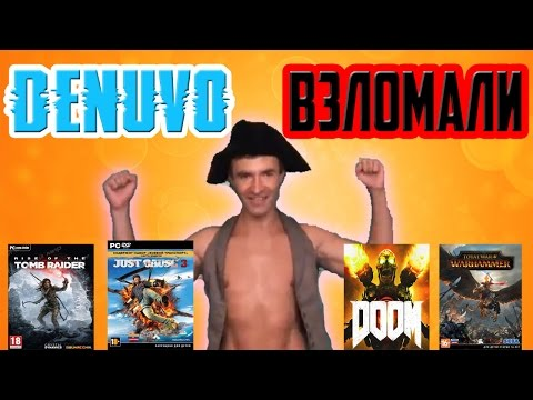 DENUVO - ТЕПЕРЬ ВЗЛОМАНА!! (Кряки Doom, Total war: Warhammer, Just cause 3!)