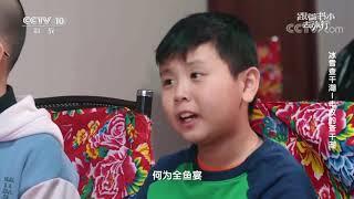 [跟着书本去旅行]全鱼宴中品味查干湖的鱼什么味道| 课本中国