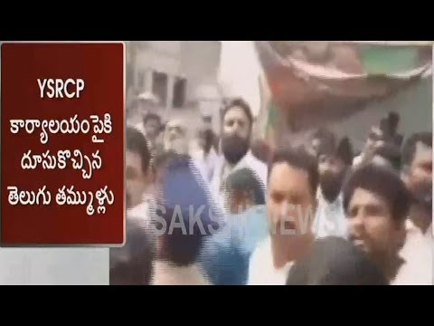 High Tension At Gudivada YCP Office || Clash Between TDP and YCP Leaders - Watch Exclusive