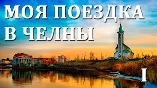 Моя поездка в Набережные Челны. Часть 1(, 2016-08-23T05:49:33.000Z)