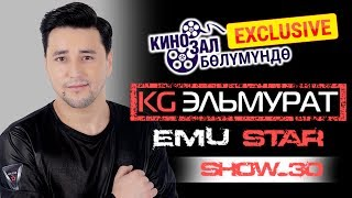 "Анонс! KG Эльмураттын ""EMU STAR SHOW 30"" концерти"