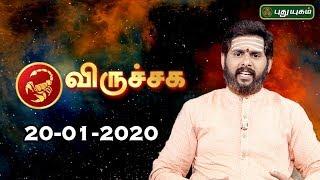 Rasi Palan   Viruchigam   விருச்சிக ராசி நேயர்களே! இன்று உங்களுக்கு…  Scorpio   20/01/2020