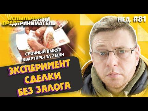 Срочный Выкуп Квартиры за 7 Млн | Эксперимент Сделки БЕЗ Залога (Нед.#81)