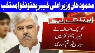 Breaking News Mehmood Khan Become New Chief Minister of KPK 16 August 2018 Dunya News