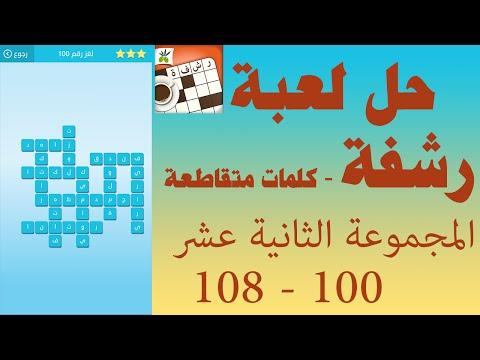 حل لعبة رشفة كلمات متقاطعة وصلة مطورة المجموعة الثانية عشر 100