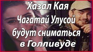 Хазал Кая и Чагатай Улусой подписывают контракт в Голливуде #звезды турецкого кино