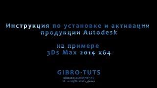 видео Autodesk 3ds Max 2016 SP3 - Графика, 3D, Autodesk, 3DS Max, моделирование