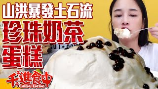 【Chien-Chien is eating】Making a Chiffon Cake with Tapioca Milk Tea