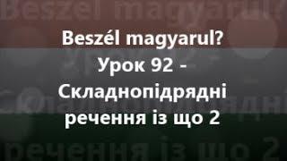 Угорська мова: Урок 92 - Складнопідрядні речення із що 2