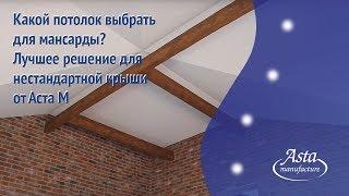 Какой потолок выбрать для мансарды? Лучшее решение для нестандартной крыши от