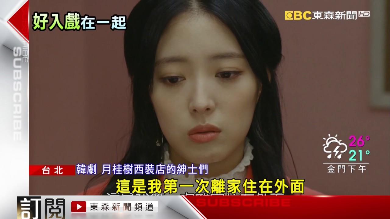 韓劇男女主角互動甜蜜 粉絲盼假戲真做 - YouTube