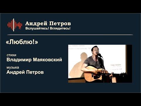 """Андрей Петров - """"Люблю!"""" (муз. А.Петров ст. В.Маяковский, Н.Рубцов)"""