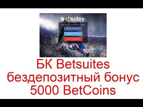 БК Betsuites – бездепозитный бонус 5000 BetCoins
